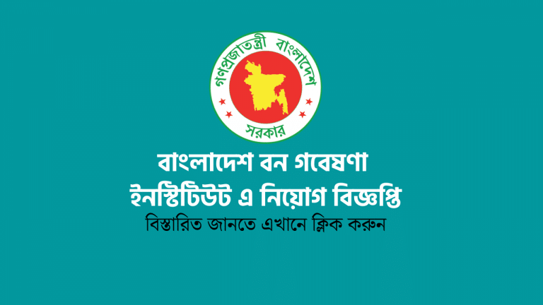 Bangladesh Forest Research Institute (BFRI) Job Circular 2021