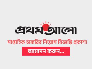 Prothom Alo Weekly Jobs Newspaper 28 May 2021