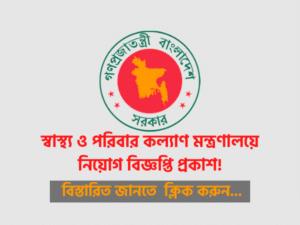 Ministry of Health and Family Welfare Job Circular 2021