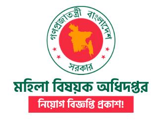 Department of Women Affairs Admission Notice 2021