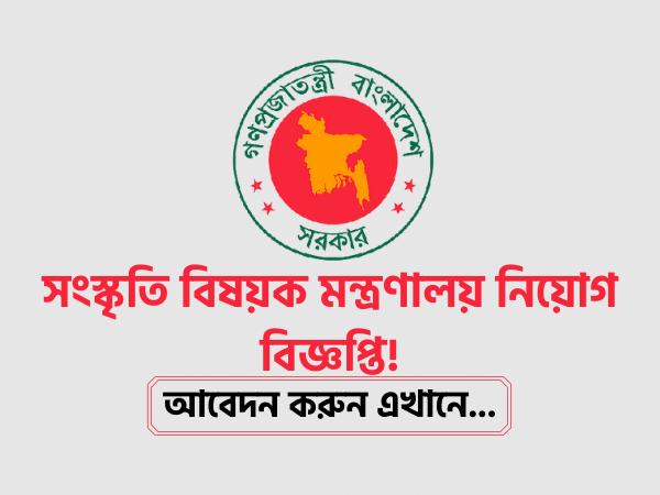 Ministry Of Cultural Affairs Job Circular 2021