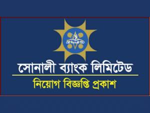 Sonali Bank Job Circular 2021