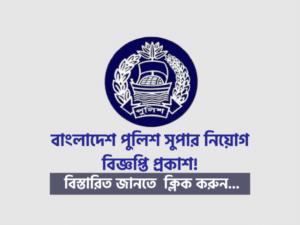 Bangladesh Police Super Job Circular 2021