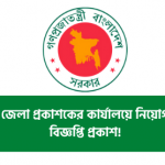 DC Office Job Circular 2021