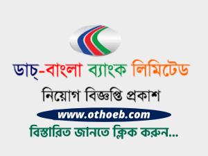 Dutch Bangla Bank Job Circular 2021