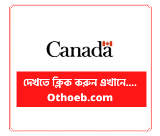 High Commission Of Canada Job Circular 2021