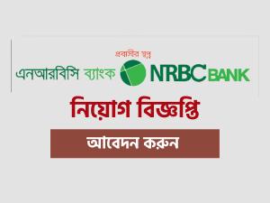 NRB Commercial Bank Job Circular 2021