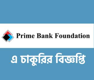 Prime Bank Foundation Job Circular 2021