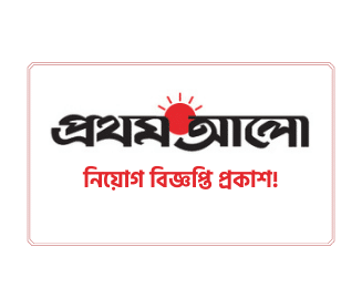 Prothom Alo Newspaper Job Circular 2021