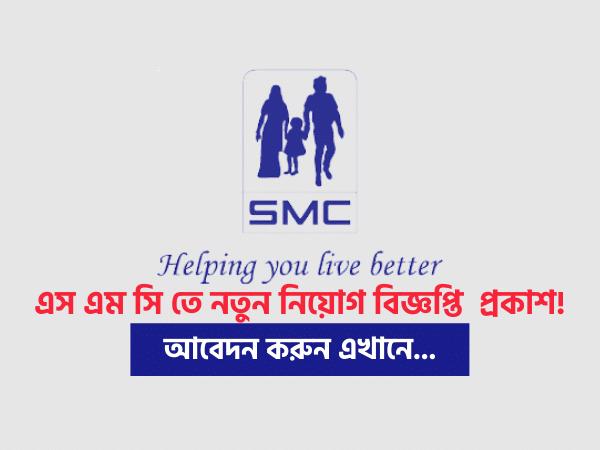 SMC Job Circular 2021