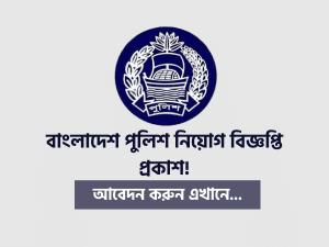 Bangladesh Police Circular 2021