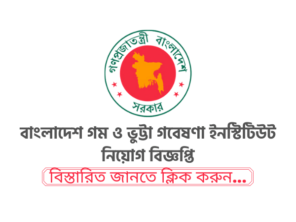 Bangladesh Wheat And Maize Research Institut Job Circular 2021