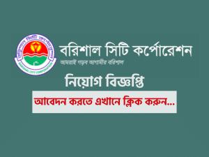 Barisal City Corporation Job Circular 2021