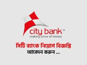 City Bank Job Circular 2021