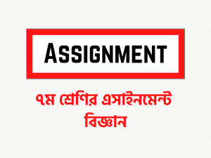 Class-7-Assignment-Answer-Science-2021