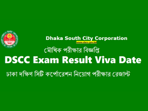 Dhaka South City Corporation DSCC Exam Result Viva Date 2021