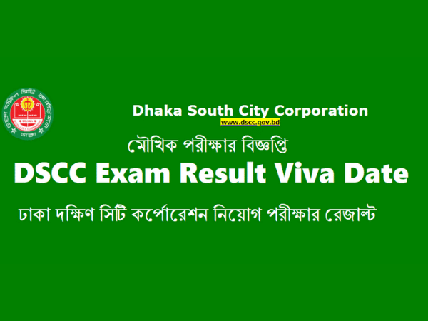 Dhaka South City Corporation DSCC Exam Result Viva Date 2021