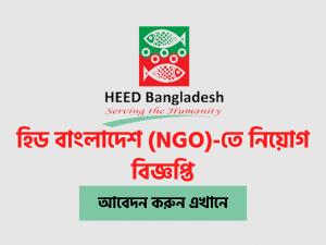 HEED Bangladesh NGO Job Circular