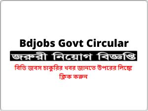New Bdjobs Govt Circular 2021