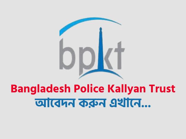 Police Kallyan Trust Job Circular 2021