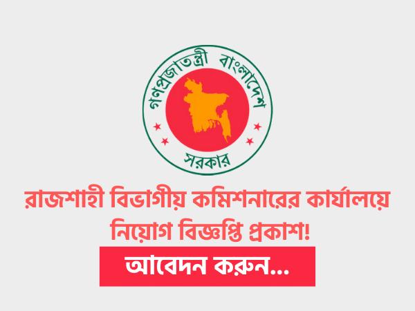 Rajshahi Divisional Commissioner Office Job Circular 2021
