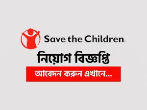 Save The Children Job Circular 2021