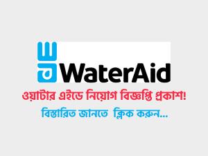 Water Aid Job Circular 2021