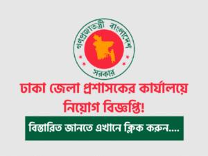 Dhaka DC Office Job Circular 2021
