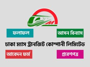 Dhaka Mass Transit Company Limited Job Circular 2021
