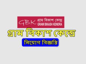 Gram Bikash Kendra Job Circular 2021