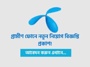 Grameenphone Job Circular 2021
