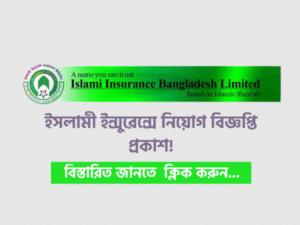 Islami Insurance Bangladesh Job Circular 2021