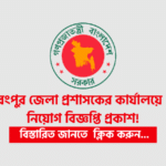 Rangpur DC Office Job Circular 2021