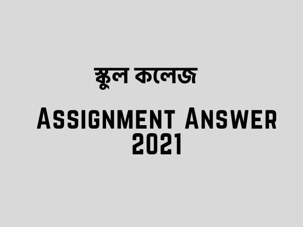 Recent Class 6 Assignment Answer 2021