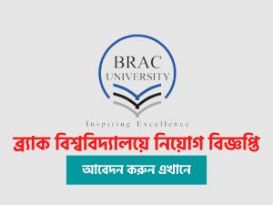 BRAC University Admission Circular 2021
