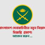 Bangladesh Army Job Circular 2021 - Join Bangladesh Army