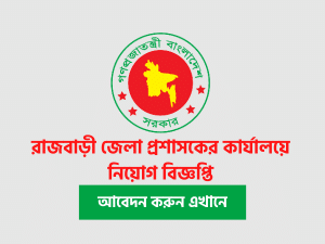 Rajbari DC office job Circular 2021