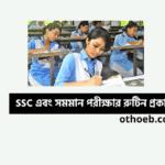 SSC Exam Routine PDF