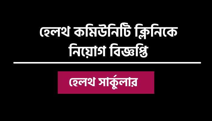 Bangladesh Community Health Job Circular 2021