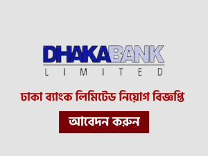 Dhaka Bank Limited Job Circular 2021