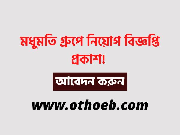 Modhumoty Group Job Circular 2021