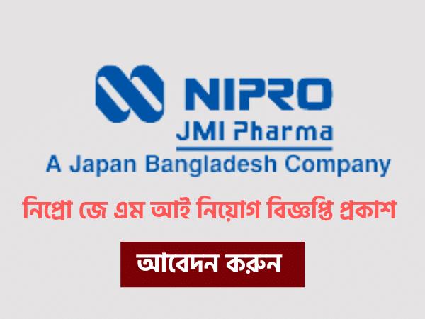 NIPRO JMI Pharma Job Circular 2021