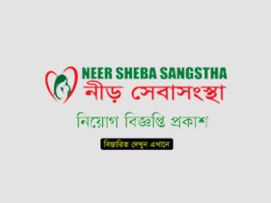 Neer Sheba Sangstha Job Circular 2021