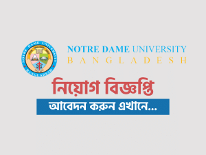 Notre Dame University Bangladesh Job Circular 2021