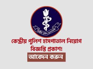 Police Hospital Job Circular 2021