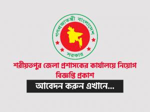 Shariatpur DC Office Job Circular 2021